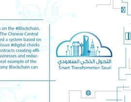 #36 untuk Blockchain poster oleh MahaFnj
