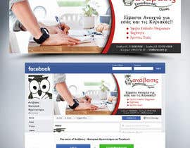 #13 , Graphics for Facebook ads and pictures for inside my webpage 来自 cahkuli