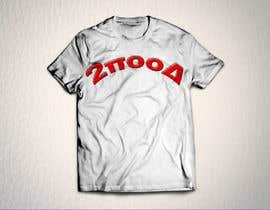 #16 untuk Design a T-Shirt for a Fraternity looking shirt oleh hbdesigner
