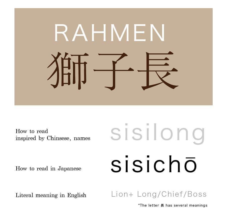 Inscrição nº 34 do Concurso para Name for a ramen restaurant