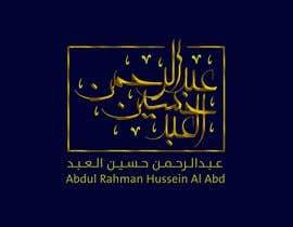 #40 para Logo Design in arabic (Typographic) free hand de MohammedHaassan