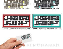 #3 for Logo Design in arabic (Typographic) free hand af omaralmohamad