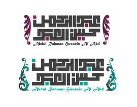 #28 for Logo Design in arabic (Typographic) free hand af omaralmohamad