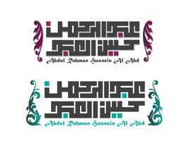 #28 para Logo Design in arabic (Typographic) free hand de omaralmohamad