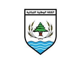 #51 para Logo Redesign por ibrahimessam56