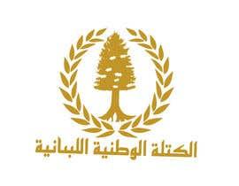 #55 para Logo Redesign por imshamimhossain0