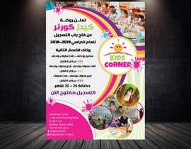 Nro 22 kilpailuun Design Adv Posters käyttäjältä daliaalmansoori