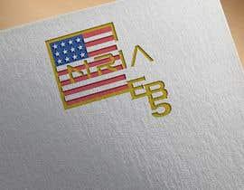 #61 para Design a Logo NRIA EB 5 VISA de ideaplus37