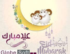 #24 for Customize Eid Al Adha Greetings by kurabika00