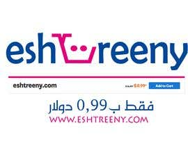 #134 for A brand for a Middle Eastern Marketplace by ahmedelemamxd