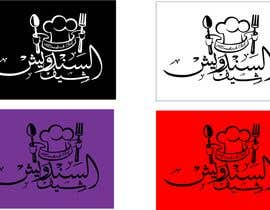 #39 for Design a Logo with Arabic and English writing by guessasb