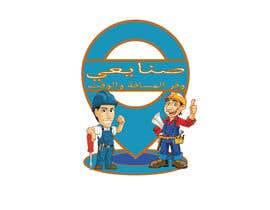 """#32 สำหรับ Arabic Logo for an Uber for Workers (""""نجار، سباك، نقاش، تكييف، كهربائي"""") โดย Mazinalaghbari"""