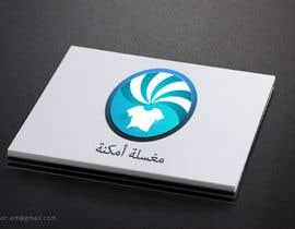 #19 untuk Logo design for Amkinah Laundry oleh DhanvirArt