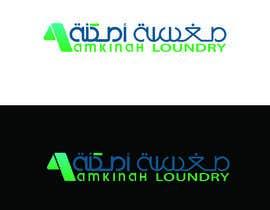 #33 untuk Logo design for Amkinah Laundry oleh MowdudGraphics25