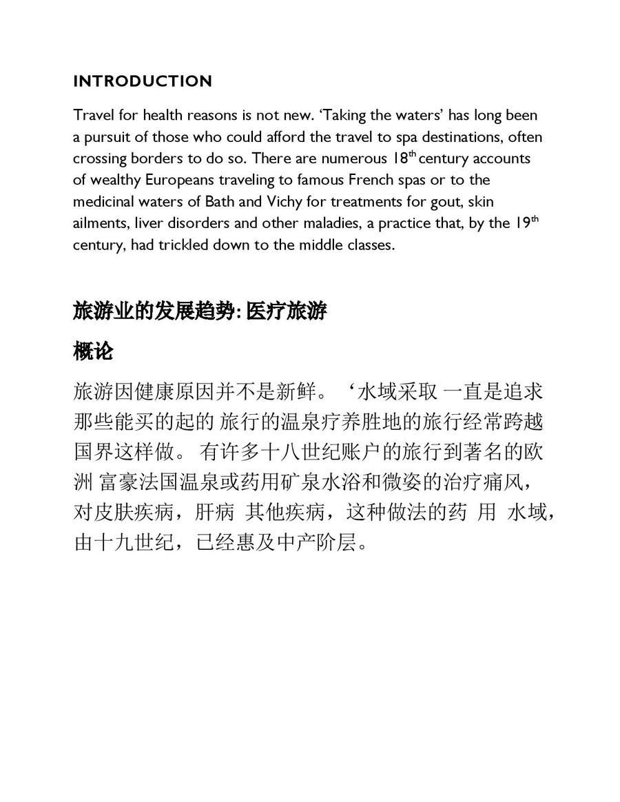 self introduction essay in chinese