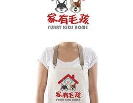 #101 for pet business logo design by wpurple