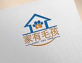 #92 for pet business logo design by uzzalahmed1