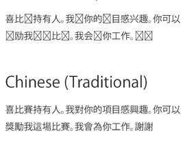 #5 for Chinese translation by Dineshaps