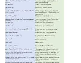 Nro 35 kilpailuun Arabic Translation käyttäjältä boudjy