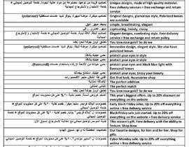 Nro 39 kilpailuun Arabic Translation käyttäjältä esraafoadf