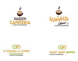 #178 for Re design 3 restaurant logos by esalhiiir