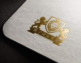 #203 for Design an import export logo by zabir48