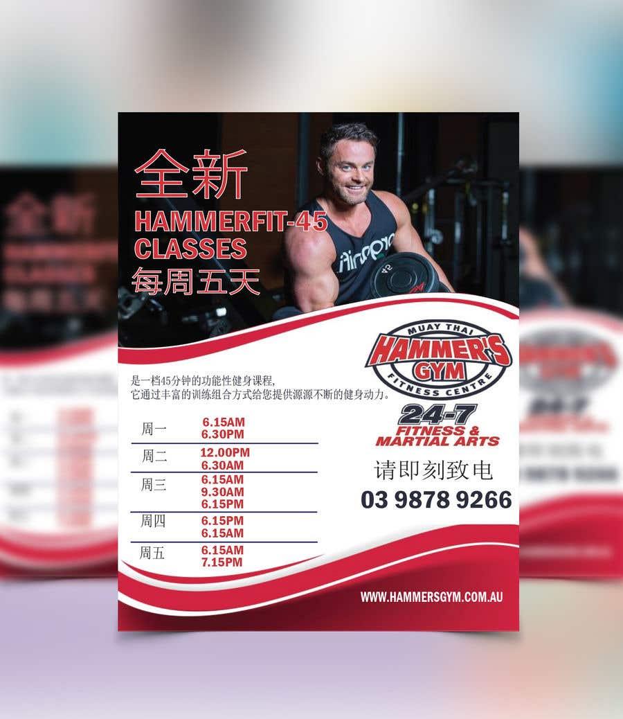 Kilpailutyö #23 kilpailussa Re design flyer in Chinese