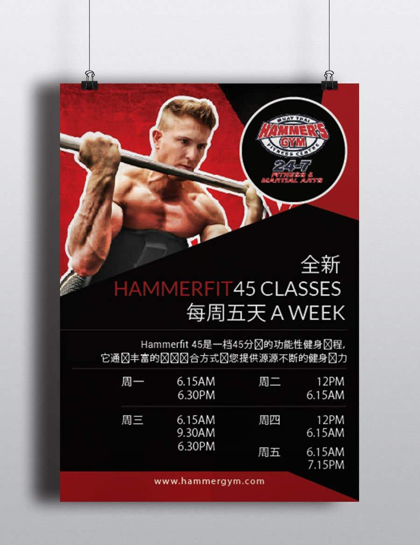 Kilpailutyö #28 kilpailussa Re design flyer in Chinese