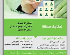 """#15 dla Post for """"We Are Hiring"""" - Ad For New Available job przez behzadkhojasteh"""
