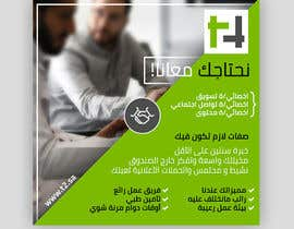 "#17 for Post for ""We Are Hiring"" - Ad For New Available job af behzadkhojasteh"