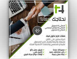"#23 for Post for ""We Are Hiring"" - Ad For New Available job af behzadkhojasteh"