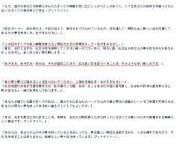 #2 for Japanese Good night sayings by diptodas03