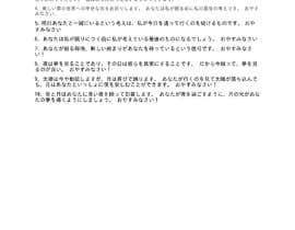 #4 for Japanese Good night sayings by harishmehdi