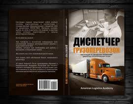 #6 для Book Cover ( in Russian) от redAphrodisiac