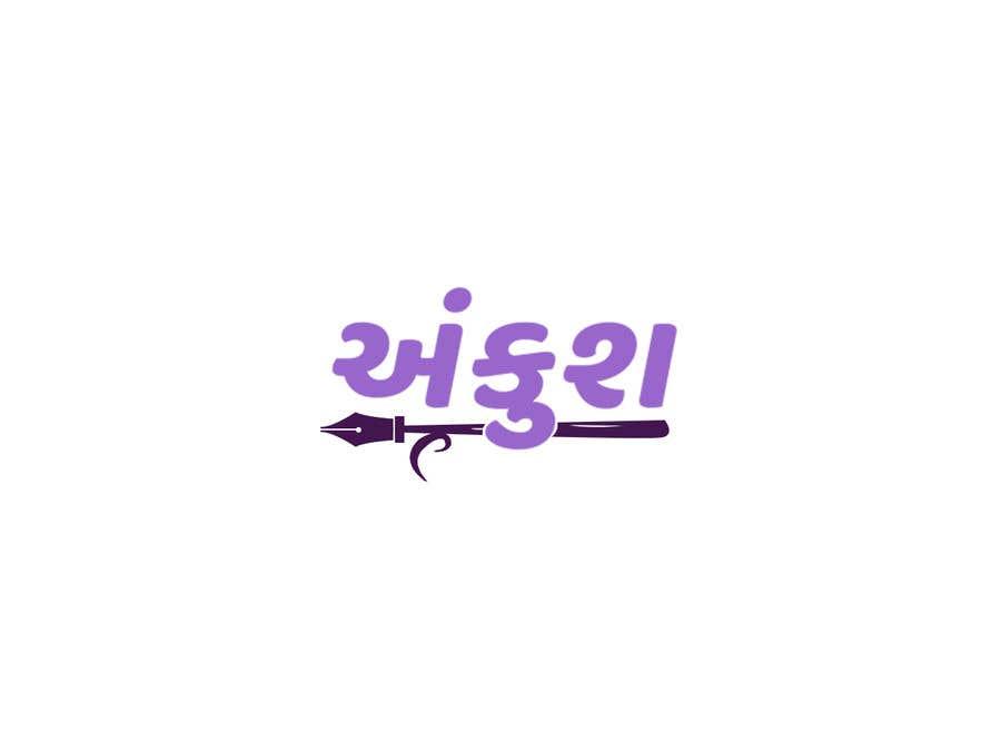 """Inscrição nº 13 do Concurso para Create Logo For """"અંકુશ"""" News Channel"""