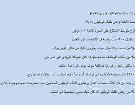 #8 for ترجمة انفوجرافيكس الى اللغة العربية af amirahabashy75
