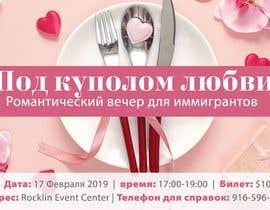 #35 pentru Design an Invitation for a Romantic Dinner de către kaitlynnstone