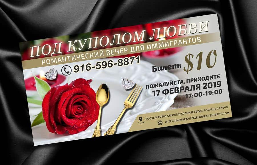 """Intrarea #37 pentru concursul """"Design an Invitation for a Romantic Dinner"""""""