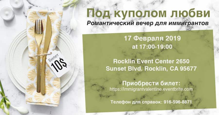 """Intrarea #28 pentru concursul """"Design an Invitation for a Romantic Dinner"""""""