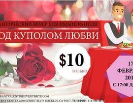 #38 pentru Design an Invitation for a Romantic Dinner de către immehjabin
