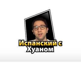 #1 za Create logo and header picture for youtube channel od Crea8dezi9e