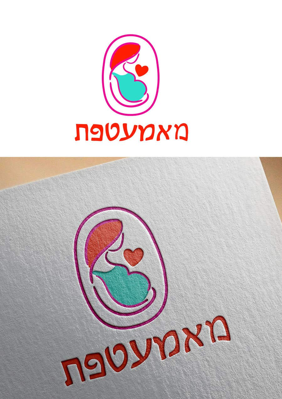 Penyertaan Peraduan #2 untuk I need an upgrade for this attached logo. it's an hand holding a baby, which some say does not look like a baby. also the Hebrew letters on top say our organization name, it can either stay or be changed to English - Mamatefet. the concept of our organiza