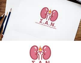 #31 za logo redesign od SamehEidAhmed