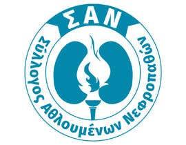 #26 za logo redesign od VMarian