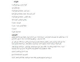 #29 for Translate our recipe menu in Bilingual (Arabic/English) by Atikurr471999