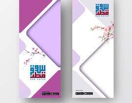 #6 для vertical banner (Retractable Banner) design от mmkamalbd99