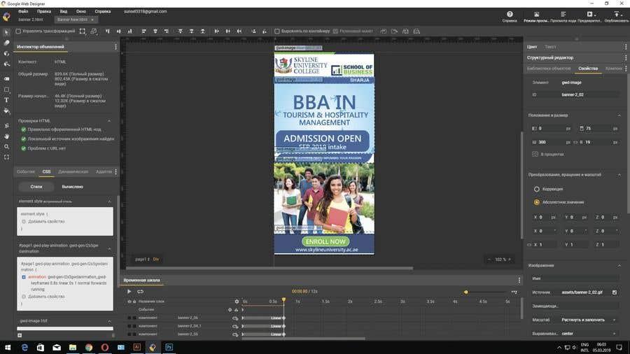 Entry 10 By Nadiapolivoda For Google Web Designer Html5 Ad Banner Freelancer