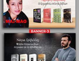 nº 9 pour Create 4 -same style- banners par artareq36