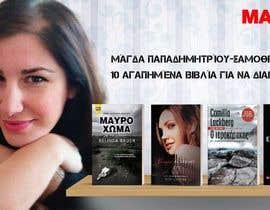 nº 7 pour Create 4 -same style- banners par mrsi
