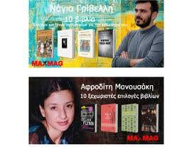 nº 19 pour Create 4 -same style- banners par pipra99
